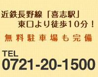 近鉄長野線「喜志駅」無料駐車場も完備 0721-20-1500